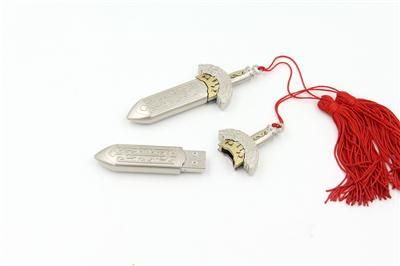 古剑U盘H949
